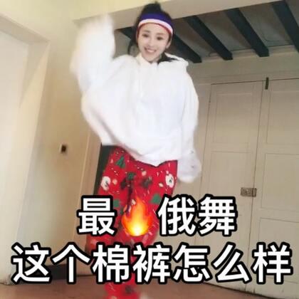 #3ar#我最喜欢的裤子,哈哈哈,??????娘娘的这个棉裤怎么样~
