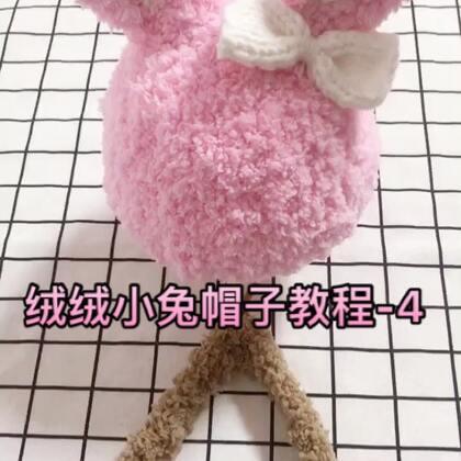 绒绒小兔帽子教程-4#手工#大家在织的时候尽量织的松一些哈😊不要织的太紧😊视频里我有详细讲多大宝宝帽身该知道多长开始减针😊织到我说的长度就可以了😊谢谢大家的支持和陪伴😊
