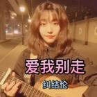 #吉他弹唱##爱我别走# 猜猜我在哪里 🤓