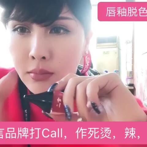 【美妆师二言美拍】本期视频是言哥家防水唇釉测评以...