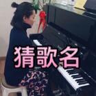 来猜歌名啊小伙伴们#U乐国际娱乐##钢琴#