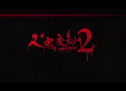 #人鬼交易所2##特效#《人鬼交易所2》超强视觉效果背后的故事(上)