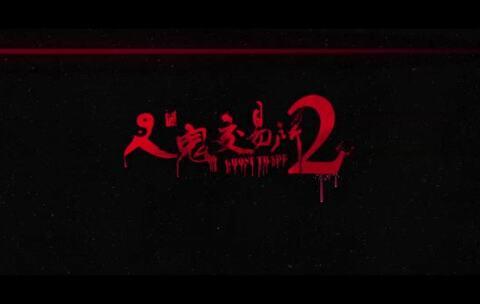 【视觉笑果美拍】#人鬼交易所2##特效#《人鬼交易...