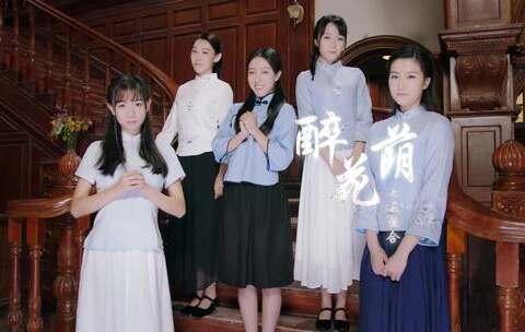 【七朵组合美拍】七朵组合《醉花荫》官方MV