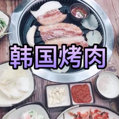 和老公一起吃烤五花肉,我老公说这家店是最好吃的😂😂我这个烂嘴巴每吃一口都感觉嘴在流血😂所以少说话,最好笑的是我老公跟我说他的嘴也要烂了,现在已经起泡泡了😂#美食##吃秀##我要上热门@美拍小助手##韩国##韩国美食#