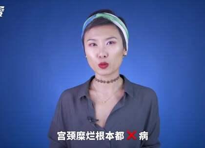 宫颈糜烂真的不是病!请放过中国女性的钱包好吗 #健康##科普##我要上热门#