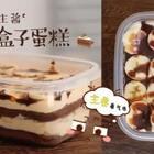 「香蕉花生酱盒子蛋糕」今天我要做的是最近超火的盒子蛋糕。香蕉配花生酱真的是超好吃啊!以前我觉得这个组合简直是黑暗料理,但是吃一次就彻底爱上了啊!真是一个奇妙的搭配。上期中奖名单已公布到@MissUU的小生活 ,本期抽两位宝宝各送一瓶花生酱吧~#美食##宝宝##悠悠食坊#