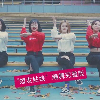 #短发姑娘#成品舞来了!!不只是手势舞哦!@Desperados💓一一💓 原创编舞,哪个#短发#女神撩到你了?咨询#舞蹈#➕微信danse112哦~