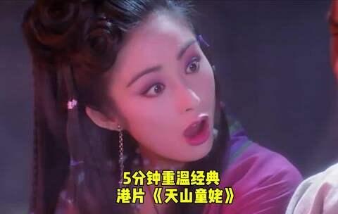 【菊椒男孩美拍】林青霞、巩俐、张敏…经典老港片...