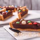 免烤巧克力挞,只需要投入半个小时就能轻松做出一款和很多人分享的巧克力甜品,非常适合在家请客吃饭,最后发现忘记做甜品的时候做,不仅可以救场,还可以给你的晚餐加分📎#美食##甜品##涛哥的吃货之路#90