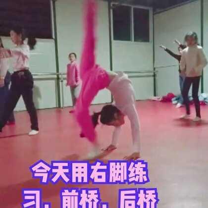#舞蹈##舞蹈基本功#用右脚练习,前桥后桥。😂😂😂下次再用左脚练习!@炫炫靓靓