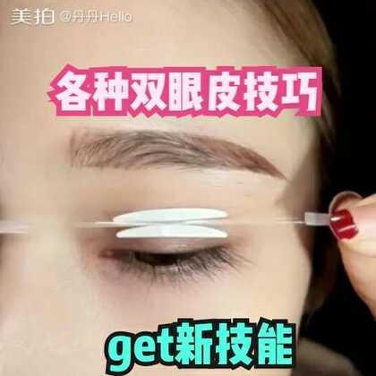 双眼皮只要多练习,技术到位都可以变成美美的双眼皮噢!任何问题都可以加主叶:w521747 (咨询)#双眼皮##化妆技巧#@美拍小助手
