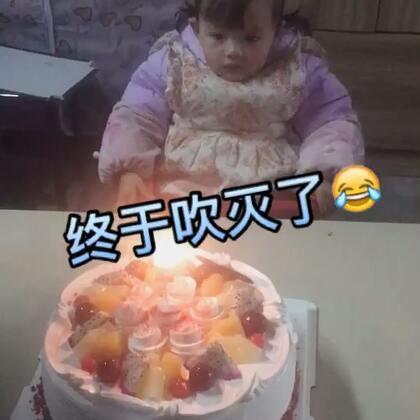 #宝宝#宝贝2周岁生日快乐,吹个蜡烛笑死我了。