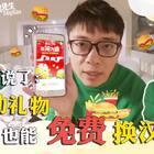你们信么?汉堡王说了:用鸡肋礼物也能免费换汉堡!!!😳😳😳#吃秀##白眼初体验#