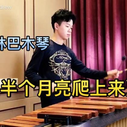 【流行马林巴】中国民歌《半个月亮爬上来》#U乐国际娱乐##马林巴木琴##乔峰Andrew# 喜欢的话可以去网易云U乐国际娱乐收听哦!