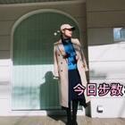 今天只走了1w多步,我今天穿的羊绒大衣,想看更多搭配图片版可以戳新浪微博:https://m.weibo.cn/1746850150/4182360201190100