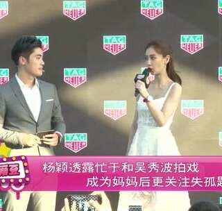 杨颖透露忙于和吴秀波拍戏 成为妈妈后更关注失孤题材