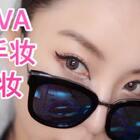 你们的VAVA最近录了新歌,MV里扮相超酷,是个杀手妆。所以我来仿一发她在MV里的妆容,么哒~#做更美的自己##美妆##仿妆vava#