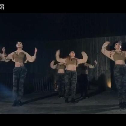 #万妮达#爆炸歌曲编舞,有没有炸到你?如此嘻哈的年代,王炸!#美拍dancecover大赛##美拍原创街舞大赛#