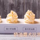 今天我来分享各种奶油霜的区别,它们的优点和缺点以及它们的用途,同时把它们和打发的淡奶油做一个对比。希望这期视频的分享可以帮助大家更了解奶油霜,让大家可以根据不同的需求来选择用哪种原料来装饰自己的蛋糕。📎#美食##甜品##涛哥的吃货之路#91