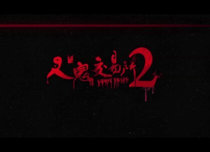 #王者荣耀##正义联盟##大湿兄#纯属娱乐!节目素材均来自于中国有嘻哈,电影素材均来自《人鬼交易所2》 吴亦凡粉丝宣传的电影。望大家多多支持!