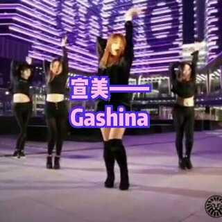 #宣美gashina##爵士舞##我要上热门#宣美——gashina 表演者:瑶瑶老师。喜欢的宝宝们积极评论点赞哟,谢谢咯