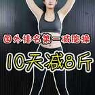 #运动#🔥国外超火排名第一的燃脂健身操,让你听到脂肪爆炸的声音,10天轻松瘦8斤!😘快跟着小师妹一起打卡锻炼吧~💋#减肥##瘦身#@美拍小助手 @运动频道官方账号