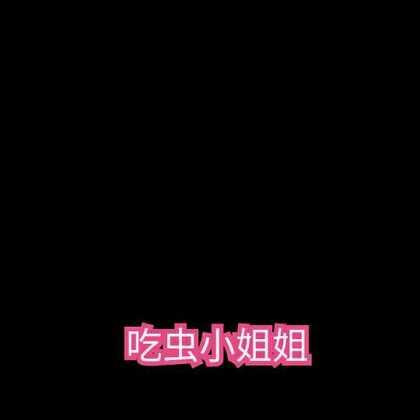 【9gaga美拍】17-12-08 20:28