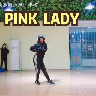 #韩舞教学##pink lady##爵士舞教学#U乐国际娱乐🎵《PINK LADY》 学了四节课的内容,还是一样,先发个粗糙版…大家将就看看 跳完了自己都是蒙圈状态…… 今天身体不适穿得有点多,肚子全程再翻江倒海……
