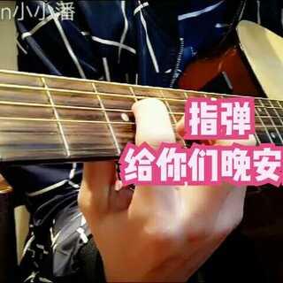 #U乐国际娱乐##吉他弹唱##吉他指弹#流行的云