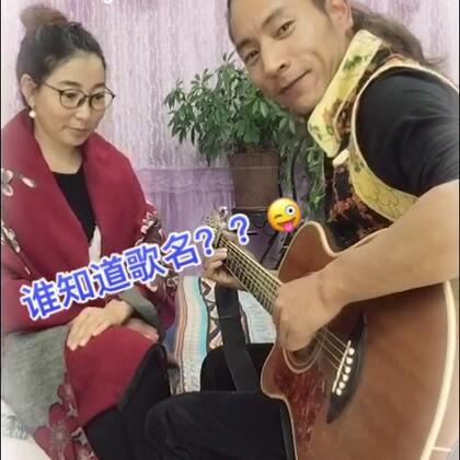 #音乐#跟我们的老铁们做一个音乐互动猜歌名😜看看哪位朋友们对藏族音乐的了解更多一些😄 点赞👍评论👍➕分享走起👍#美拍#全民参与😜
