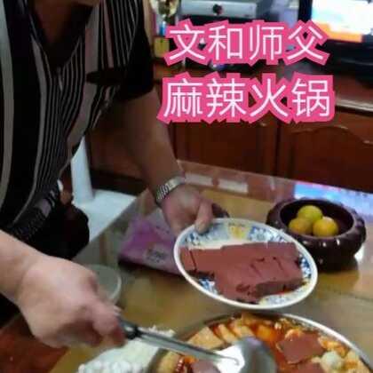 #美食##俺的私房菜#麻辣火锅 文和师父煮火锅
