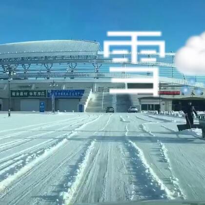 你们见过雪吗?扫过雪吗?扫雪真累人!#运动##下雪了#
