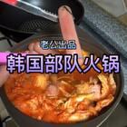 老公早上出去买的材料回来做的部队火锅,做出来特别好吃,只是制作过程太搞笑了😭你们说喜欢看我和老公做菜,大概就是喜欢看这样的吧😢😢😢😢#美食##韩国美食##韩国##我要上热门@美拍小助手##搞笑做菜#