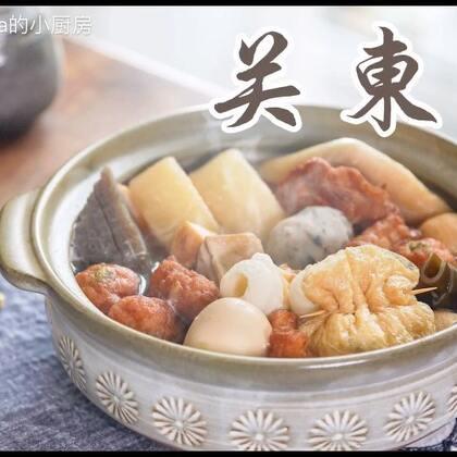 『关东煮 下』上周的甜不辣大家都看了吗?当时说好这周要播关东煮的,我来交片啦。最近气温骤降冷得直哆嗦,就更需要关东煮这种热腾腾的美好食物了,还可以喜欢什么加什么,我喜欢萝卜和福袋。你们都喜欢啥?关注@amanda的小厨房 看上篇)#家常菜##美食##我要上热门#