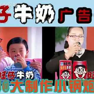 旺仔牛奶广告模仿,还是一样要打分哦,#搞笑##逗比##我要上热门#明天我会直播的哦,还是11点哦,好像好久没有发视频了😉☺