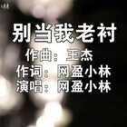 王杰《不浪漫罪名》居然可以改成搞笑情歌,听了让你苦笑不得!#王杰##不浪漫罪名##原创#
