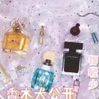 #送福利啦#🌸御姐轻熟少女?统统满足你!🌸之前有留言说想看我的香水,所以这期的主题就是我的私人香水大起底😍我真的好喜欢囤各种香水,即使很少使用也要买买买,而且各种风格的都有,非要说的话,偏爱甜甜的花香型吧🌸点赞评论转发抽一位送气味图书馆香水礼盒🎁https://college.meipai.com/welfare/ee760e71af619f60