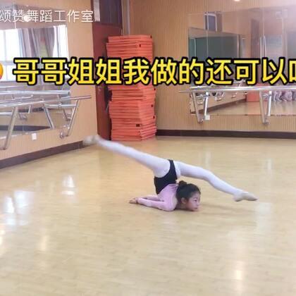 #宝宝##舞蹈##运动#课堂小记