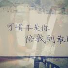 #音乐#梁静茹《可惜不是你》钢琴版。