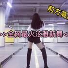 #lip & hip#泫雅U乐国际娱乐的歌每次都越听越好听,难得速翻一次,求支持😆!!!#美拍dancecover大赛##舞蹈# 📷摄影/剪辑@缘欣儿