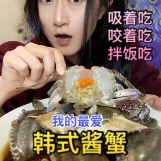 #吃秀##深夜放毒##韩国美食#还记得曾经有天半夜我馋酱蟹馋到彻夜难眠,看了一晚上图片... ...我也不知道为什么我这么爱吃生食😔,尤其韩国这种酱油蟹,简直戒不掉,它没有中国醉蟹那么重的酒味,特别香,口感又好,简直是我最爱食物TOP榜No.1!不过生食这个东西,就是仁者见仁,智者见智了。