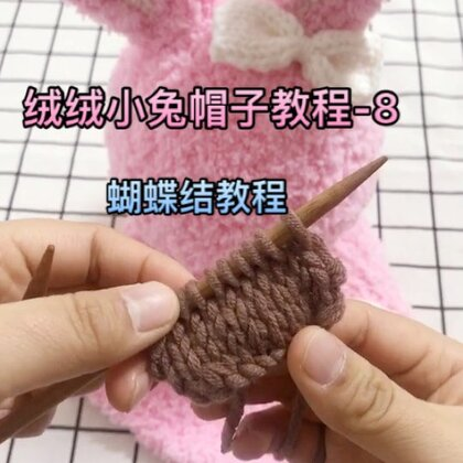 绒绒小兔帽子教程-8#手工#蝴蝶结正针起针起10针,然后正面织正针反面织反针,织到8cm左右开始收针😊