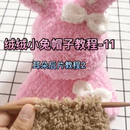 绒绒小兔帽子教程-11#手工#小兔耳朵后片每一行的织法视频里面都讲的很亲出哈,亲们可以先将每一行的织法写出来,然后再织😊这样就会方便很多😊如果记不清行树每一行织完之后都挂记号扣😊