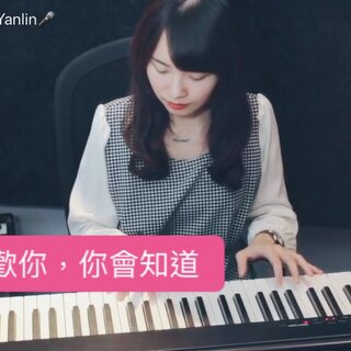 鋼琴改編「致我們單純的小美好」推廣曲「我多喜歡你,你會知道」#音樂##致我们单纯的小美好#