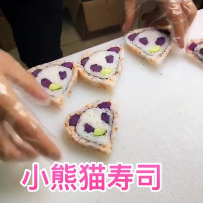 小熊猫寿司教程#美食##我要上热门##热门#失败作品,熊猫嘴巴歪了