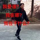我是谁?我在哪?我在干什么?😳#转10圈走直线#快来接受挑战吧!反正我们直线走这一关全军覆没了!😂#搞笑##精选#微博:黑珍珠逗你玩vip