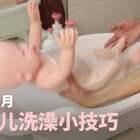 给未满月的宝宝洗澡也是个技术活,怎么洗、洗多久都有讲究。这些实用小妙招帮助新手宝妈们避开给宝宝洗澡的误区!#宝宝##我要上热门##育儿# @美拍小助手 贝贝粒,让育儿充满欢笑。