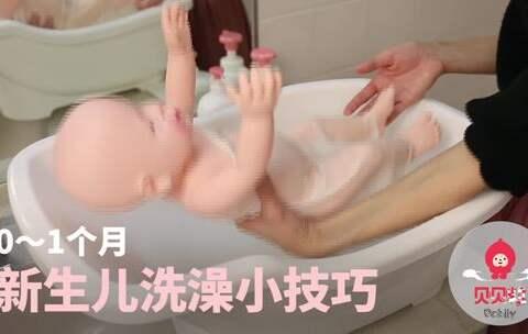 给未满月的宝宝洗澡也是个技术活,怎么洗 洗多久都有讲究 这些 宝宝图片