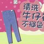 原来我牛仔裤褪色,是没get正确清洗方式啊#日志##生活窍门##我要上热门#